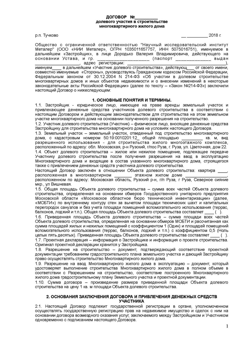 гк рф долевое участие в строительстве